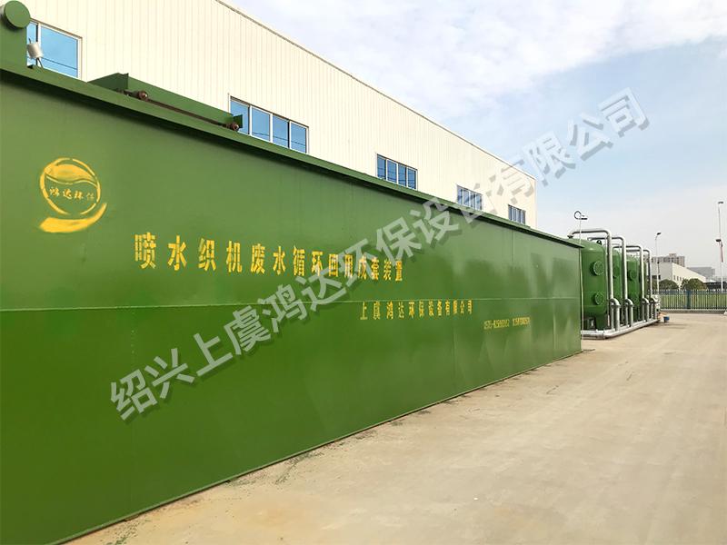 北京HDF全自动喷水织机废水回用成套装置